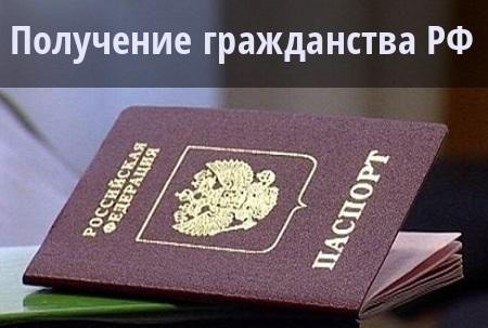 получение гражданство