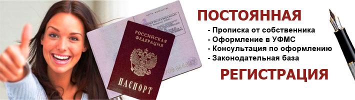 Прописка - государственная система контроля миграции населения, сложившаяся в российской империи 1